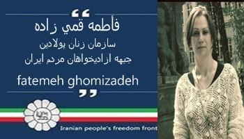 fateme ghomizadeh