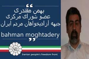 bahman moghtadery